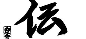 Crónica de la formación Reiki II Okuden